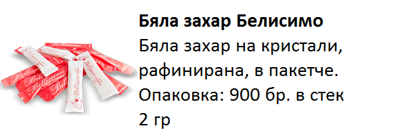 02-whitesugar-Belissimo2