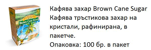 03-browncanesugar2