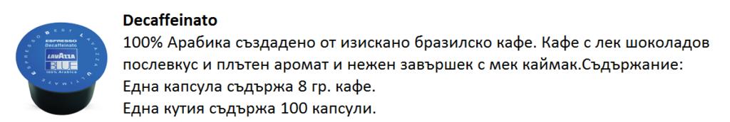 08-Decaffeinato2